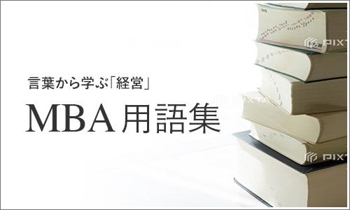 MBA用語集